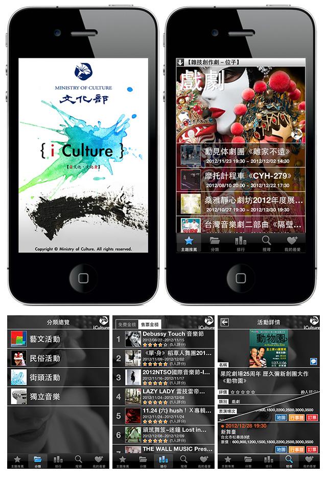 手機App畫面