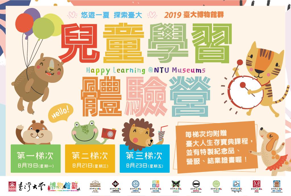 2019臺大博物館群兒童學習體驗營