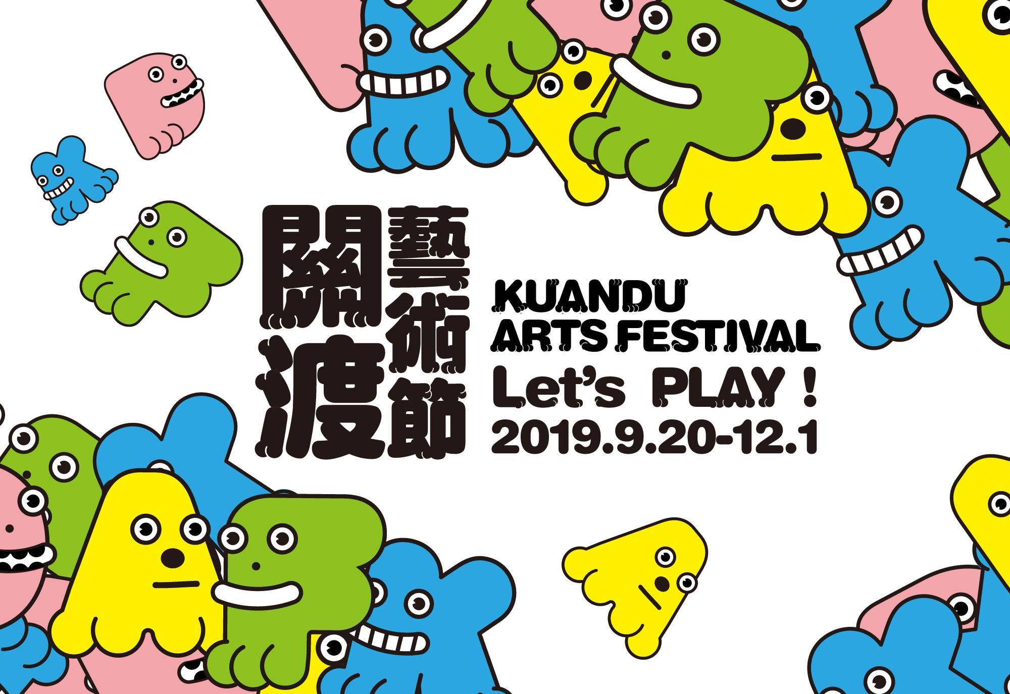 2019關渡藝術節