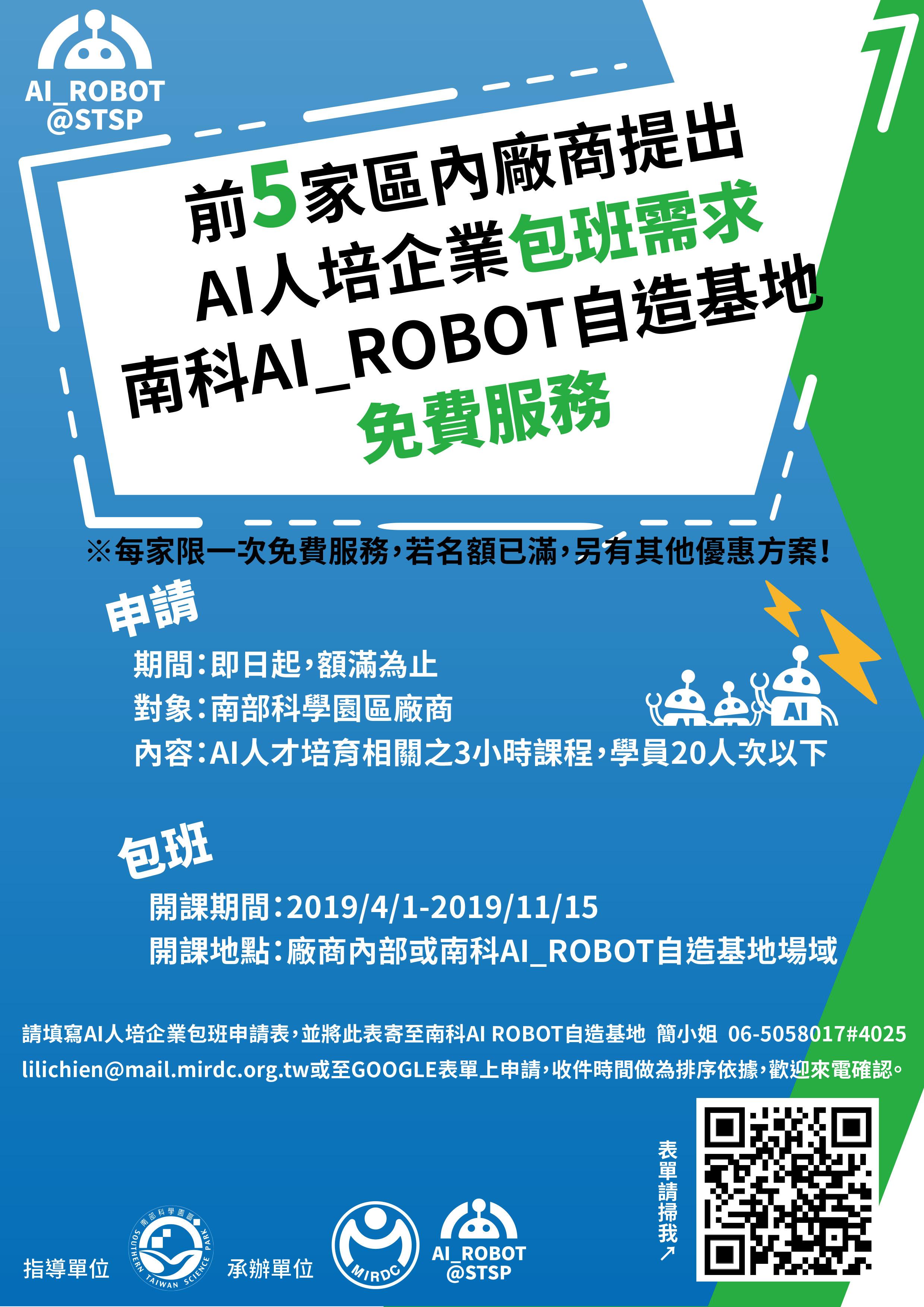 財團法人金屬工業研究發展中心經營科技部南科管理局「南科AI_ROBOT自造基地」包班服務