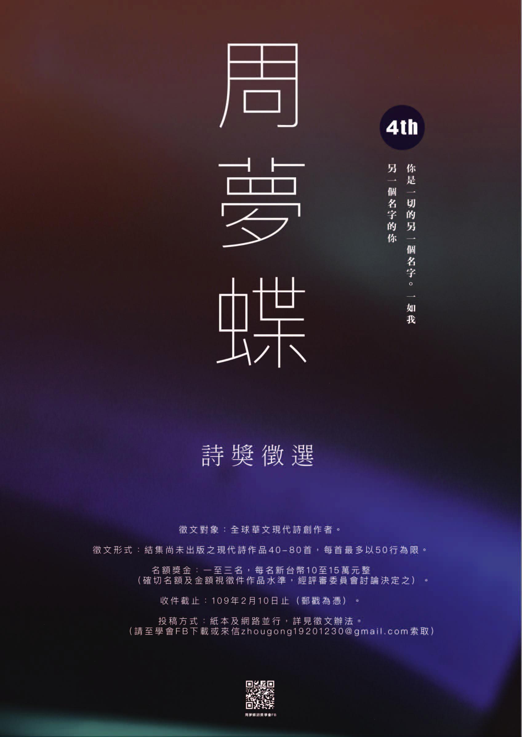 第四屆周夢蝶詩獎開始徵件