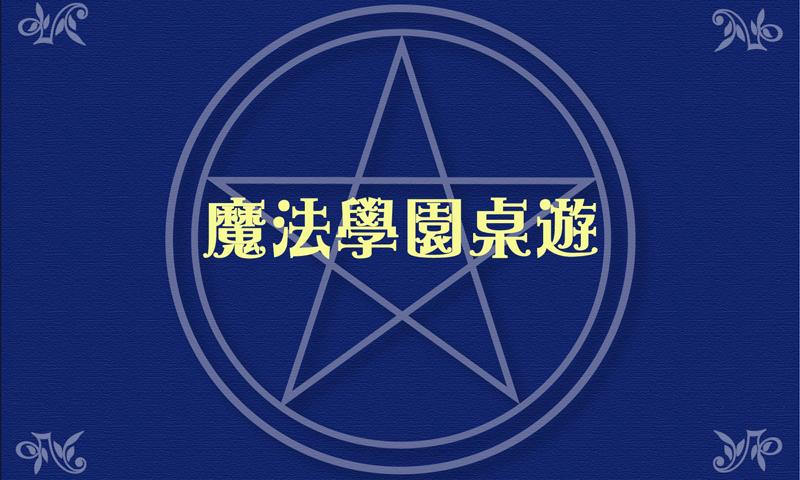 「魔法學園-兒童校園防霸凌」桌遊體驗X「518國際博物館日」