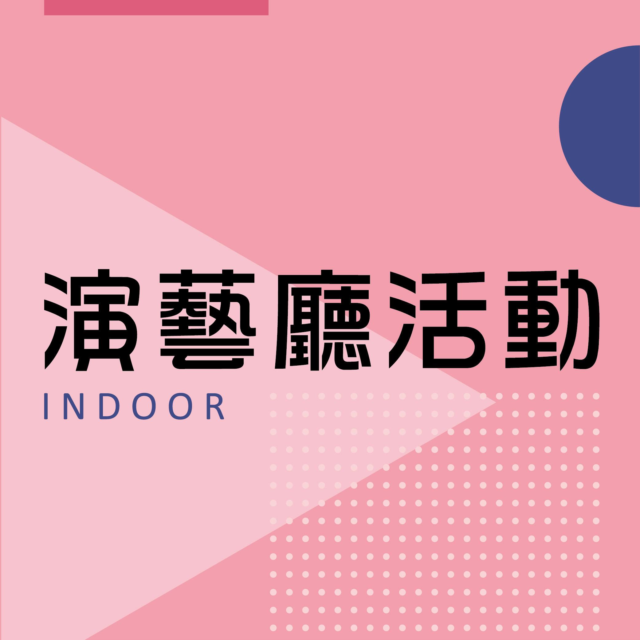 2019蓬瀛新韻-彭林剛崑曲專場