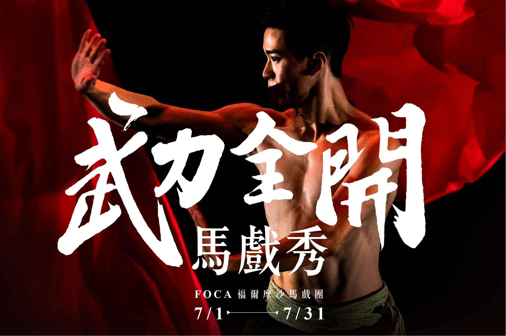 7月主題劇場【武力全開】