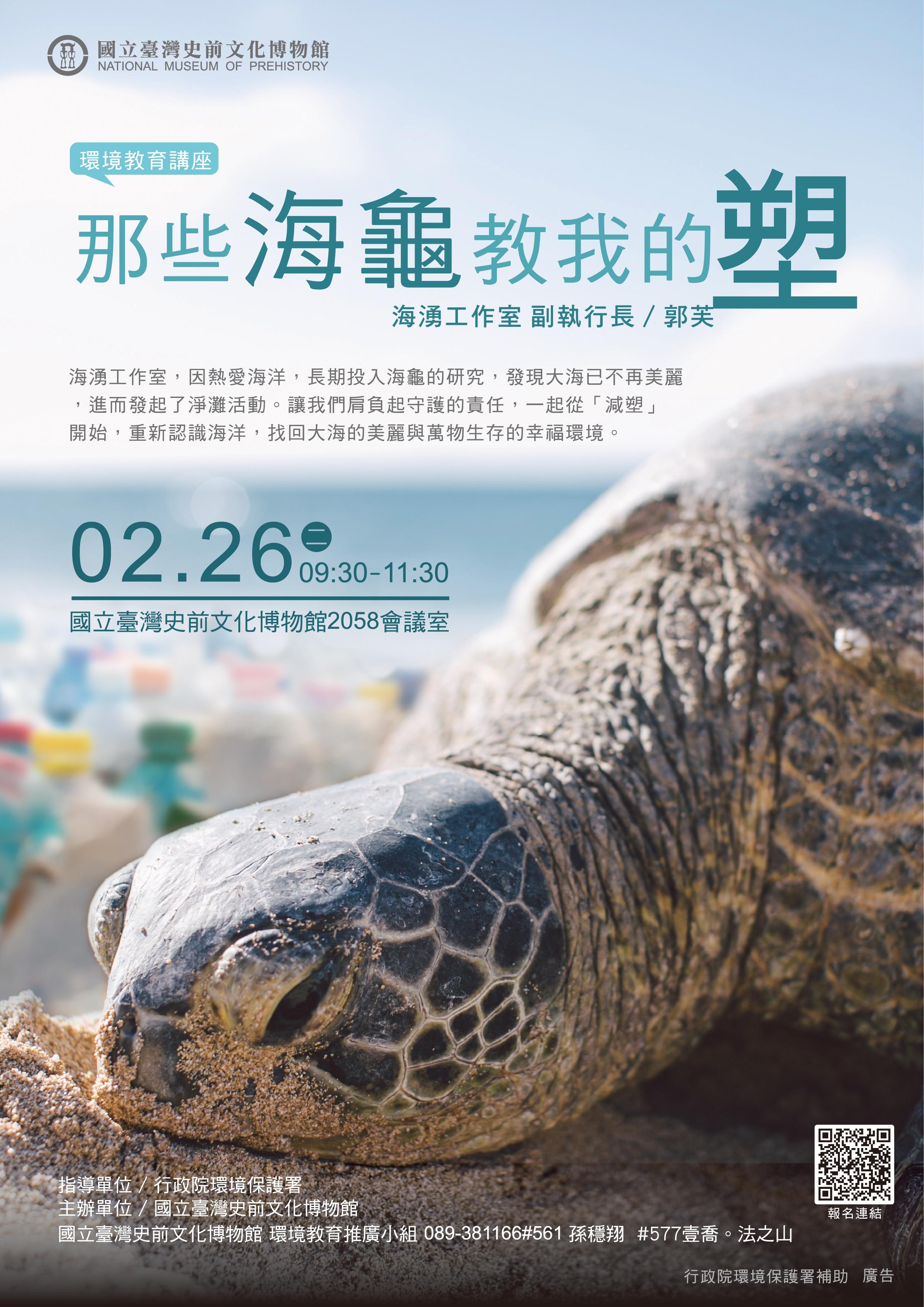 那些海龜教我們的「塑」