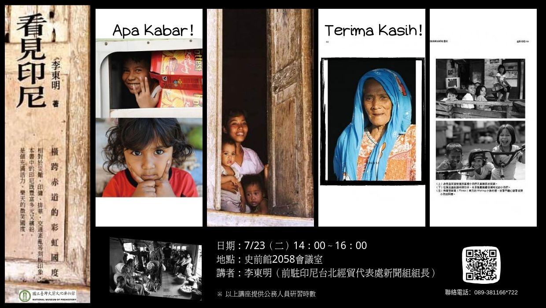 文化平權專題講座:『看見印尼:橫跨赤道的彩虹國度』