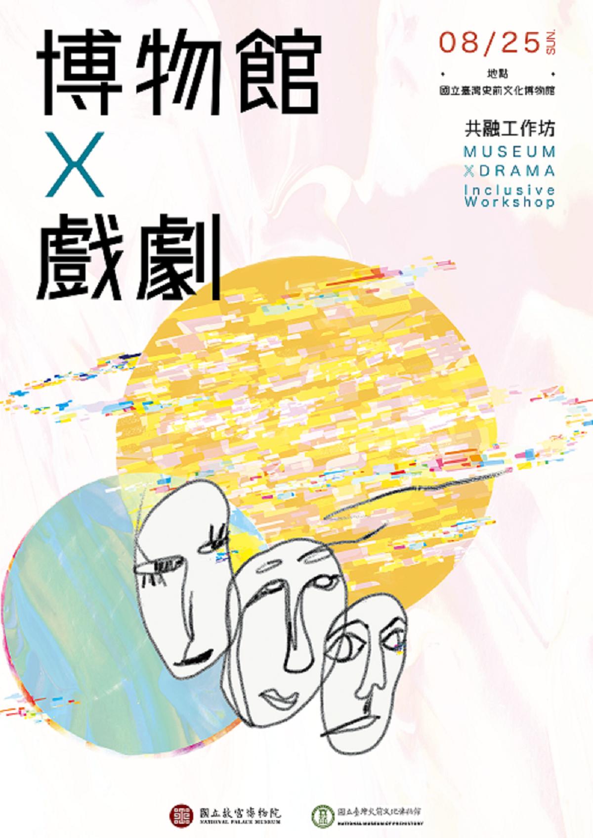 博物館x戲劇—共融工作坊