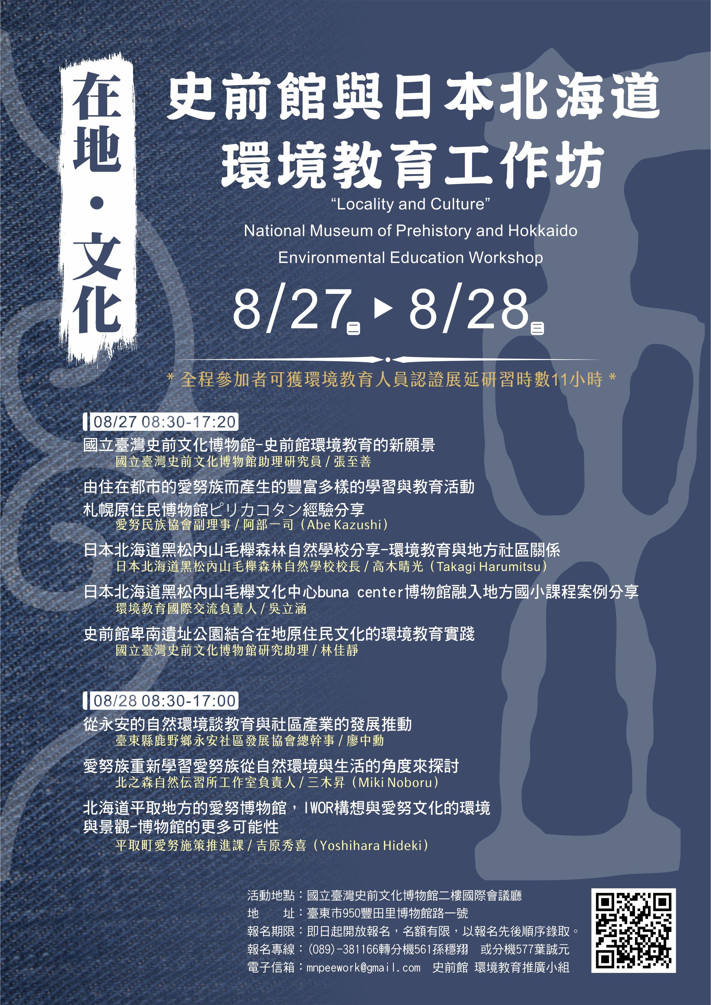 「在地‧文化」史前館與日本北海道環境教育工作坊
