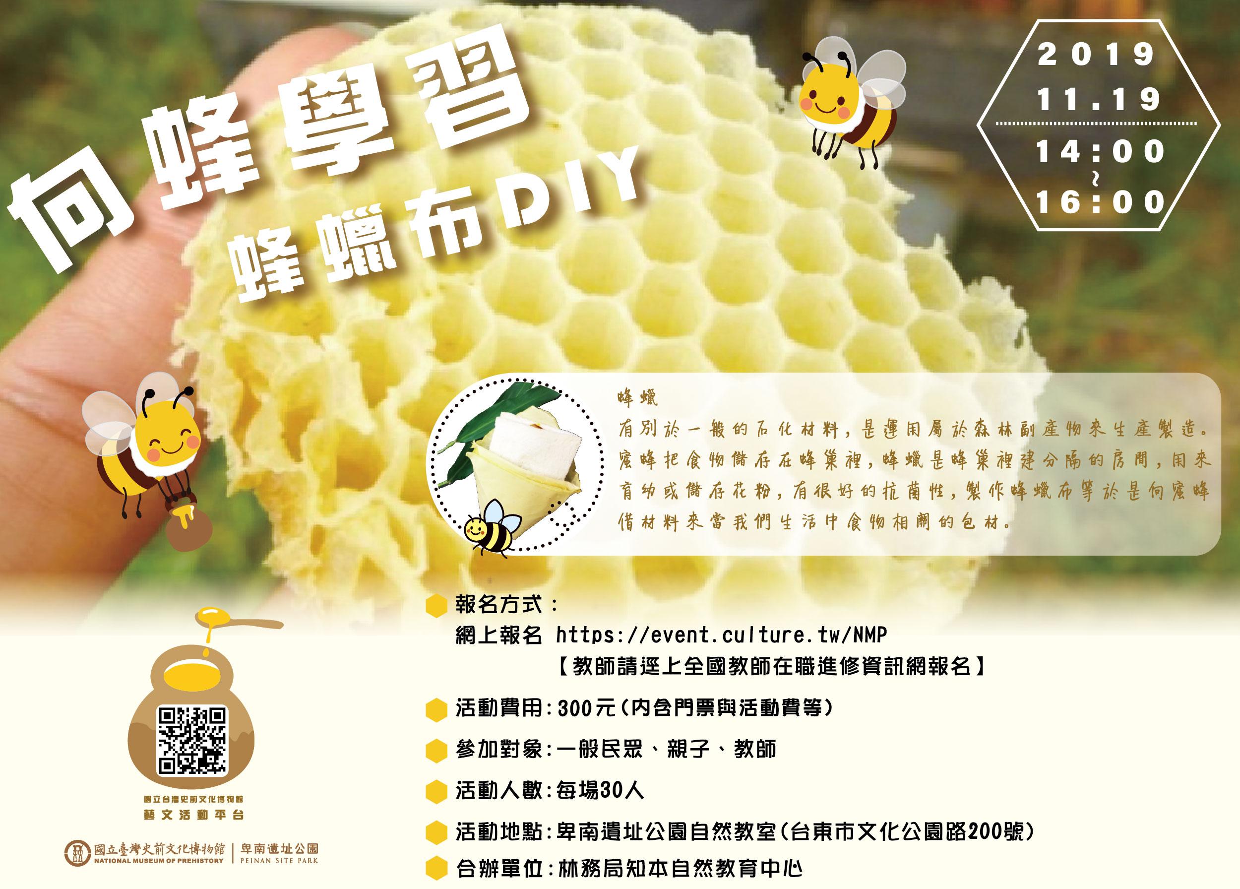 向蜂學習:蜂蠟布DIY
