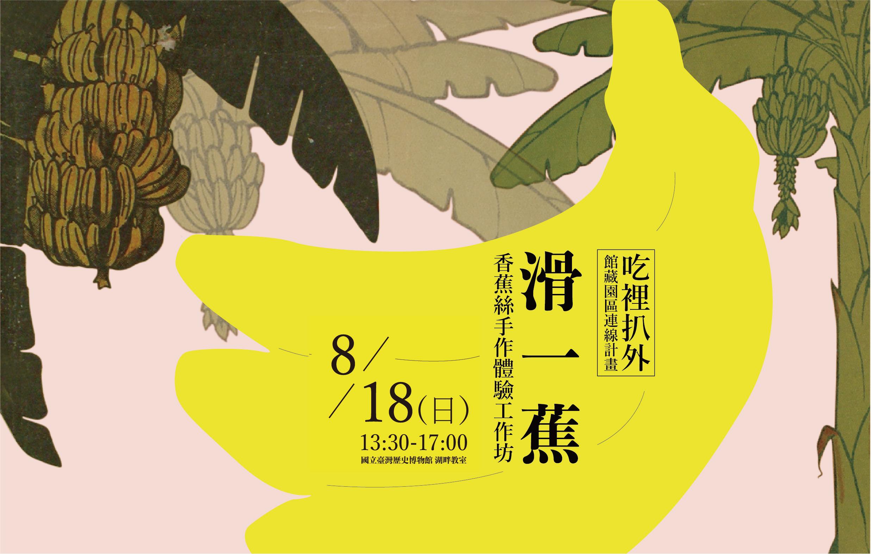 滑一蕉:香蕉絲手作體驗工作坊02
