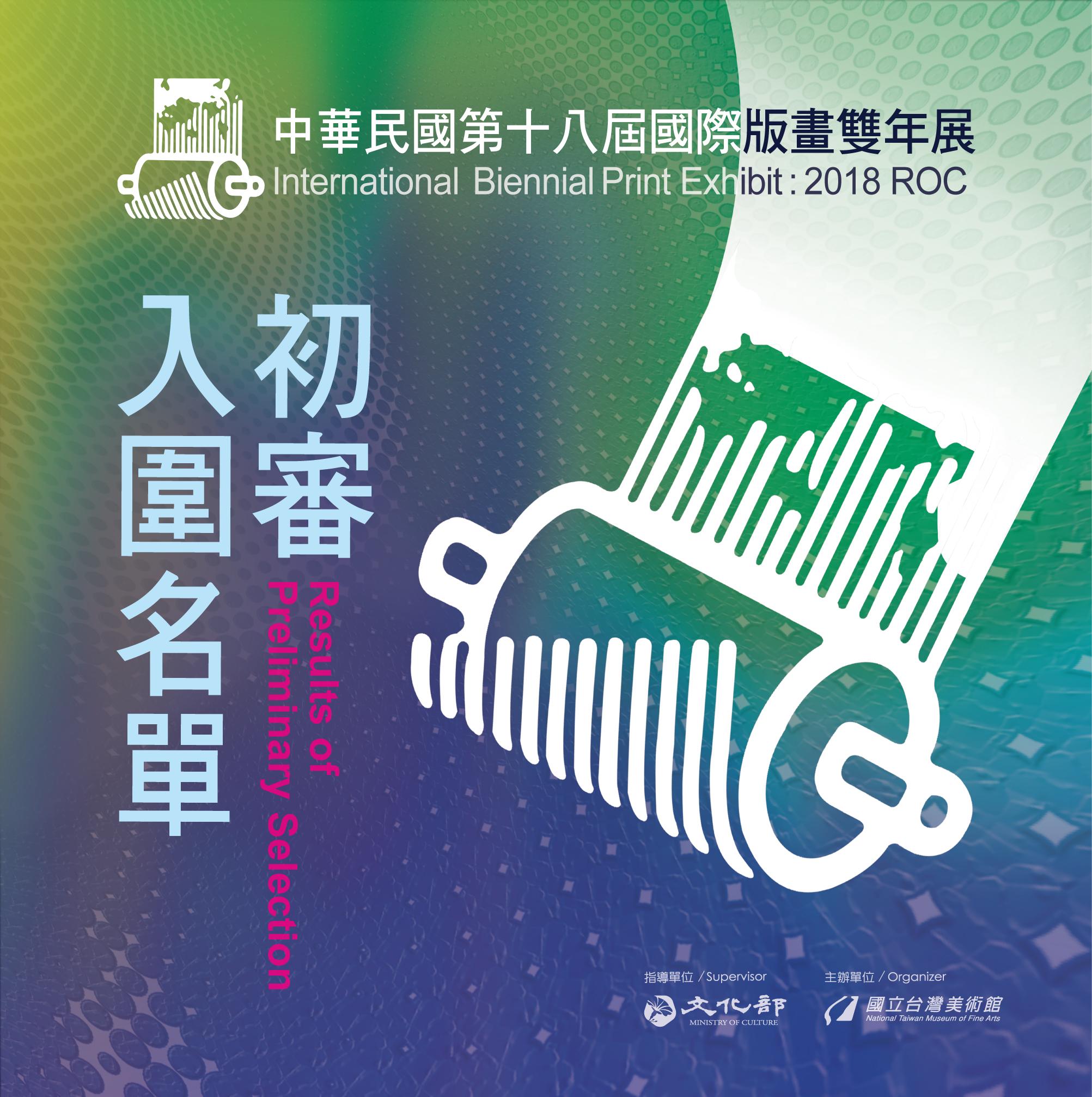 「中華民國第十八屆國際版畫雙年展 」初審入圍名單