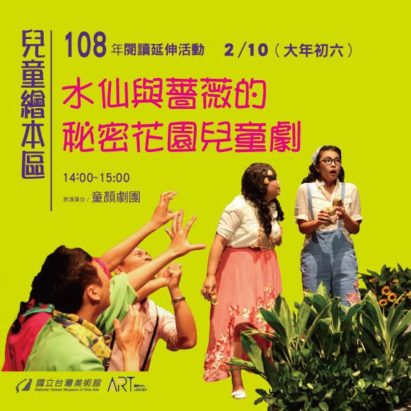 藝想號-兒童繪本區108年2月10日(大年初六)  水仙與薔薇的秘密花園兒童劇