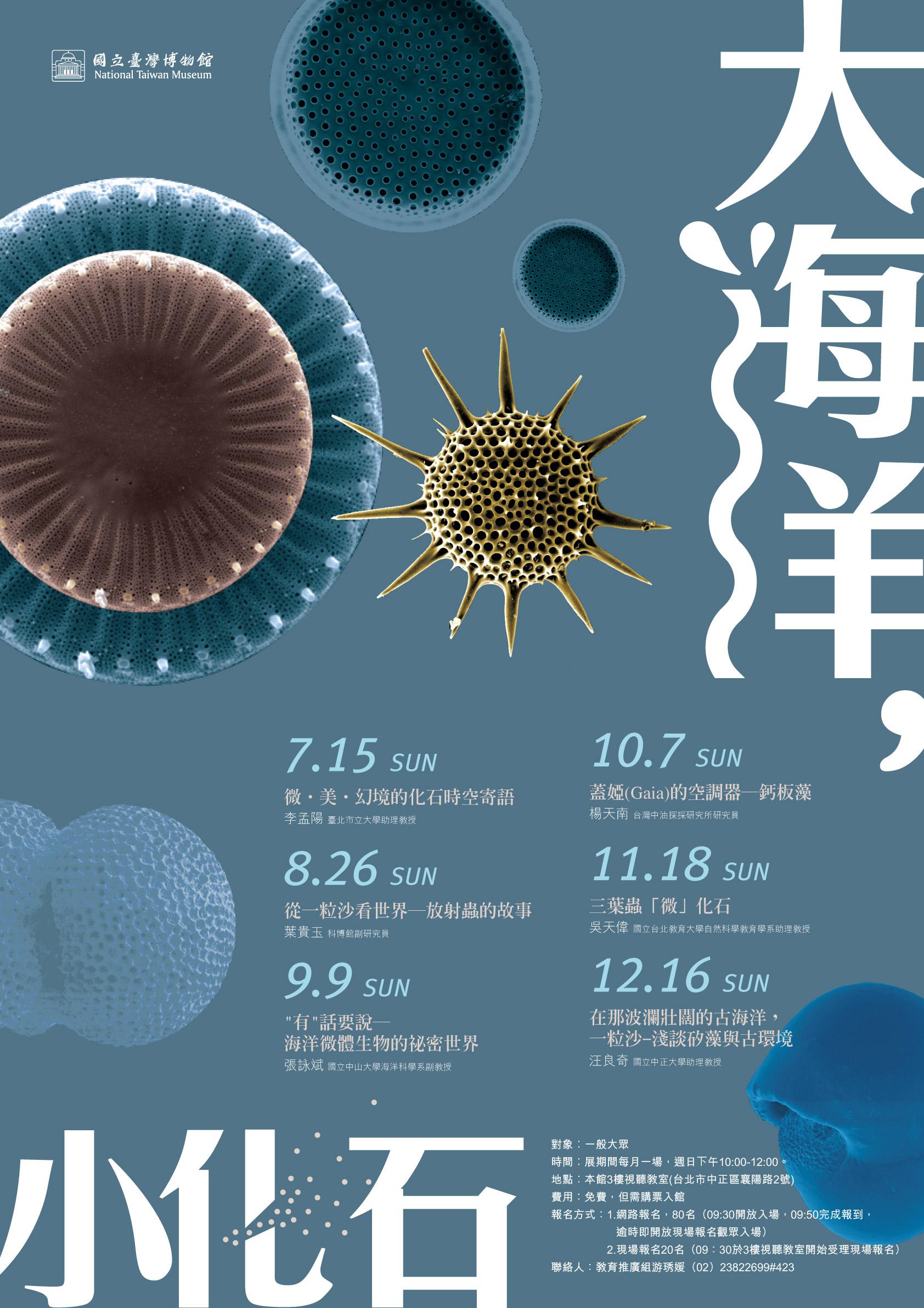 「大海洋,小化石」系列講座