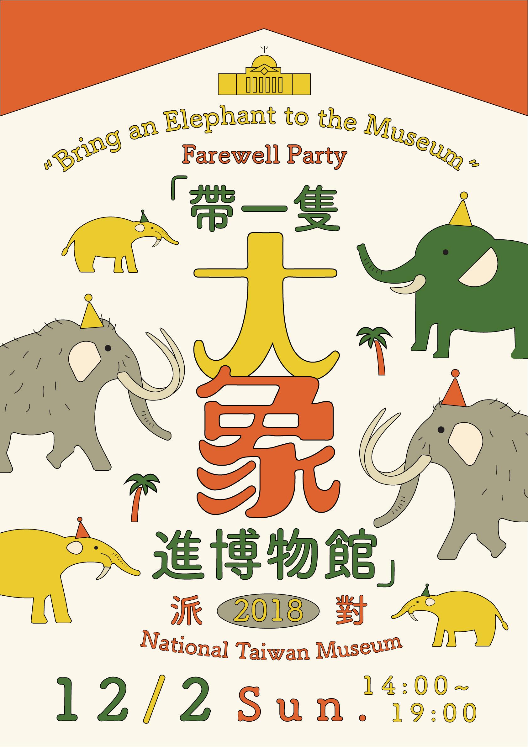 12月2日「帶一隻大象進博物館」派對