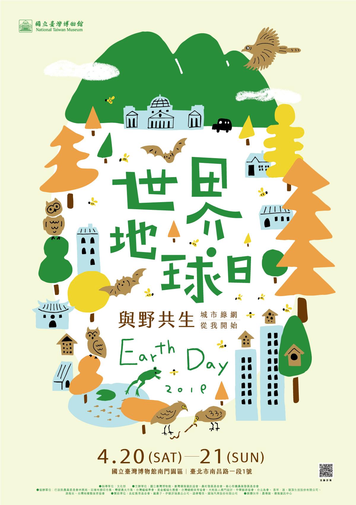 2019 世界地球日-與野共生(Protect Our Species):城市綠網,從我開始!