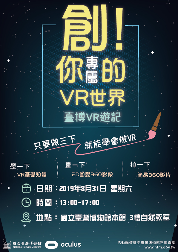 【創!你專屬的VR世界】臺博VR遊記工作坊