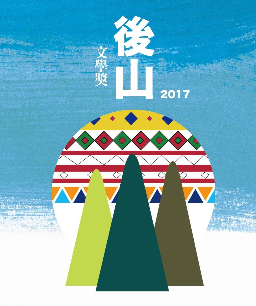 2017後山文學獎得獎名單公布