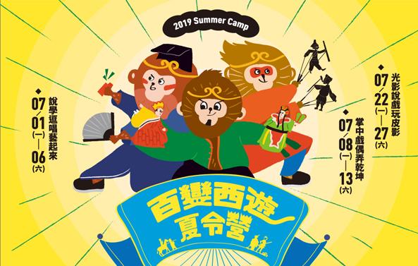 2019百變西遊夏令營(2019 Summer Camp)