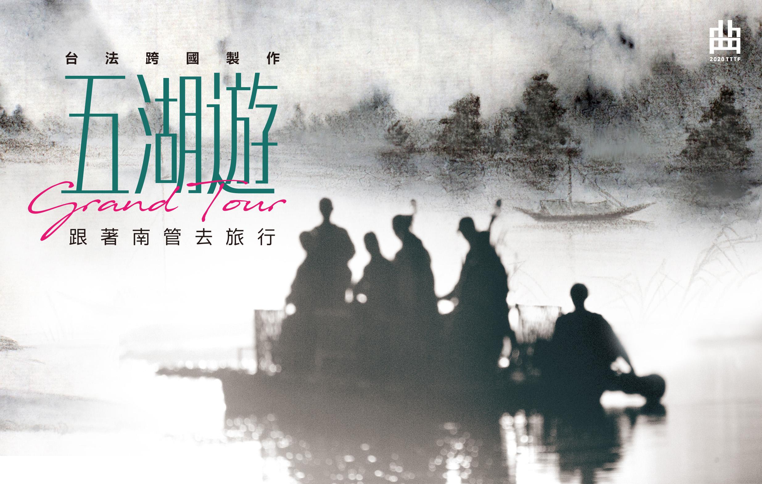 《五湖遊—東西古樂印象光影》心心南管樂坊|2020臺灣戲曲藝術節