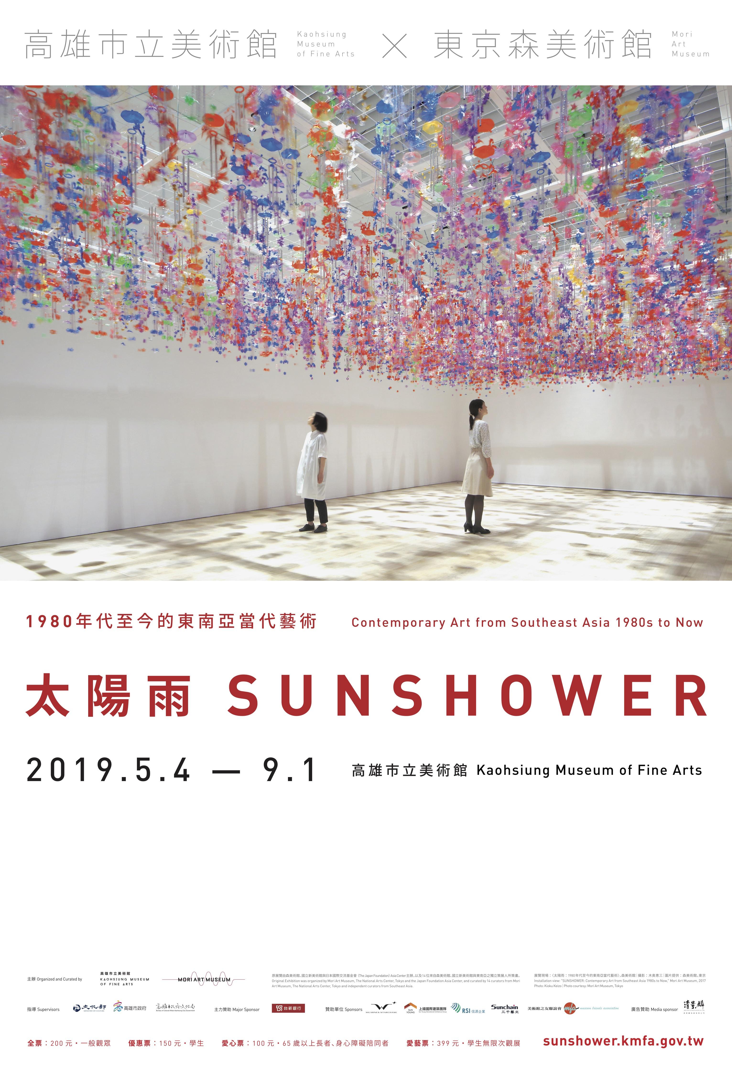 高美館年度特展《太陽雨:1980年代至今的東南亞當代藝術》