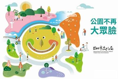 設計臺北Design For Taipei  公園不再大眾臉計畫