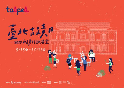 2019台北古蹟日