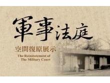 軍事法庭 空間復原展示
