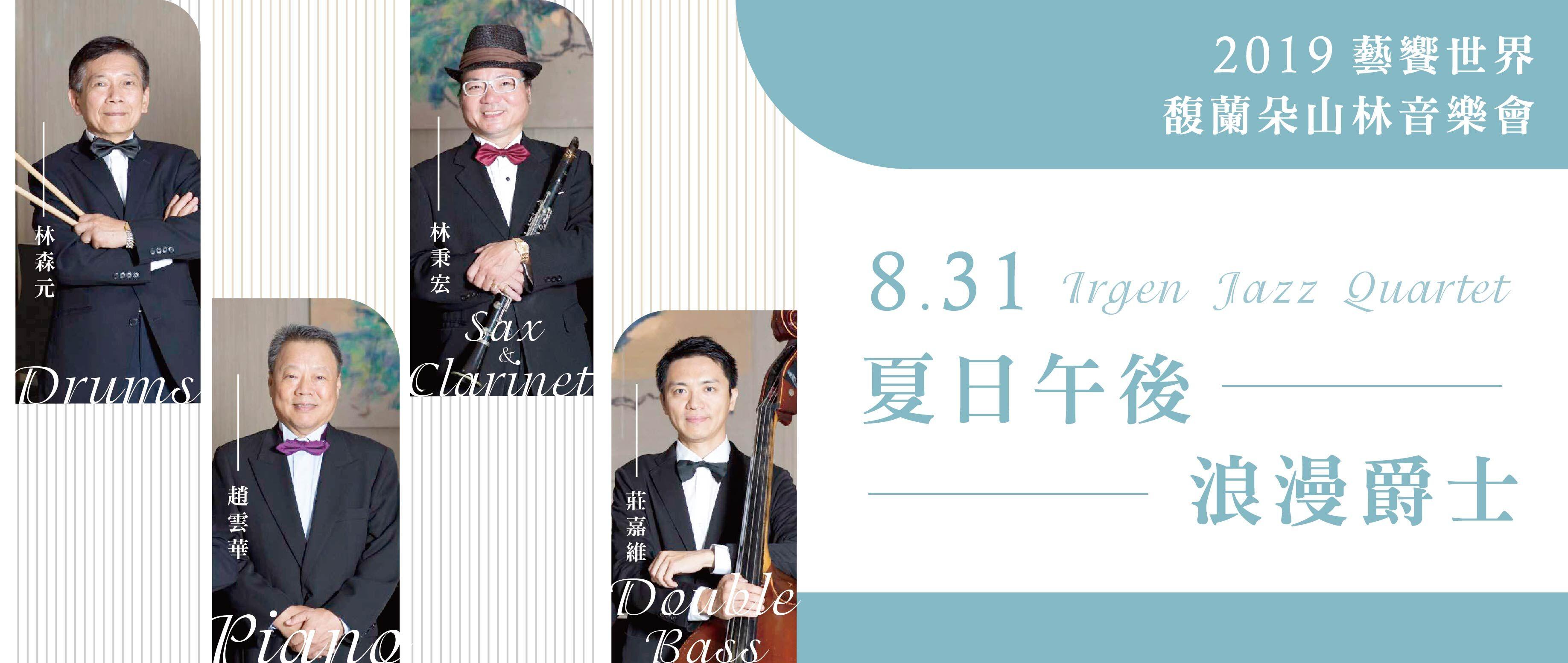 【馥蘭朵烏來音樂會】伊爾根爵士四重奏 – 夏日午後浪漫爵士