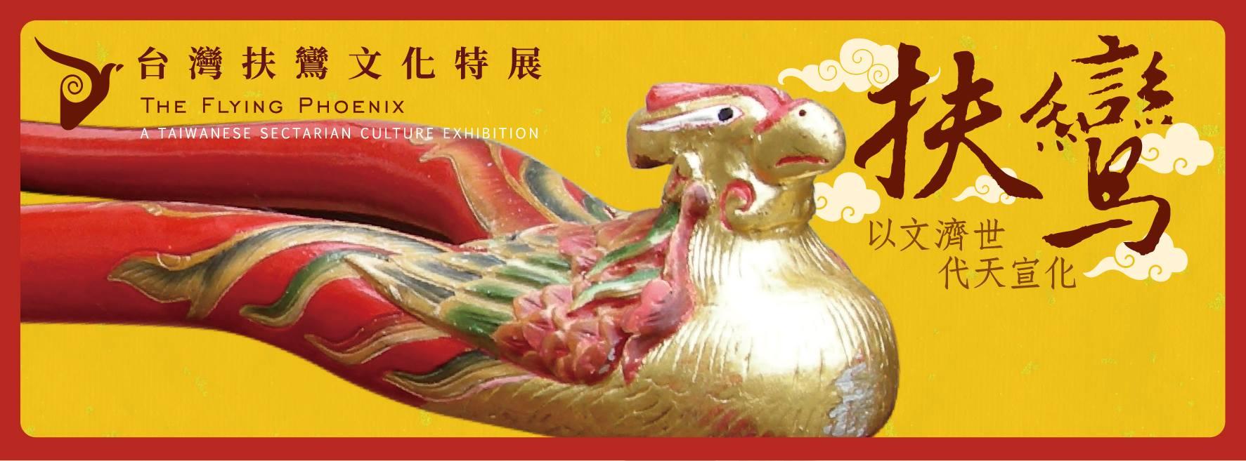 台灣扶鸞文化特展