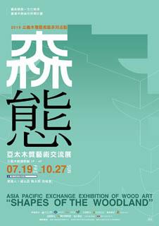 """2019年國際木雕藝術交流展–""""森態"""""""