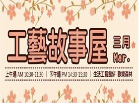 工藝故事屋活動 (108年3月份)