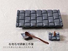 台灣在地工藝材料與技藝知識系統建置─2019年寶玉石工藝人才培育計畫:在地石材研創工作營