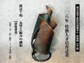 108年度竹藝人才培育計畫:竹藝管篾融合創作人才培育計畫