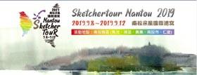 Sketchertour Nantou 2019 南投采風國際速寫活動