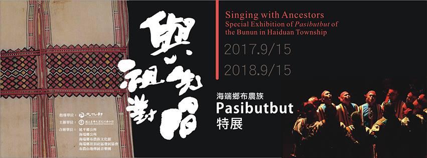 與祖先對唱: 海端鄉布農族 Pasibutbut 特展