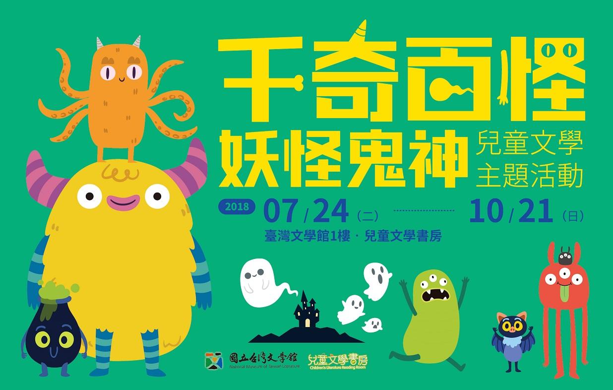 「千奇百怪」妖怪鬼神兒童文學主題活動:妖怪就在你身邊