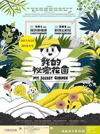 我的祕密花園 My Secret Garden