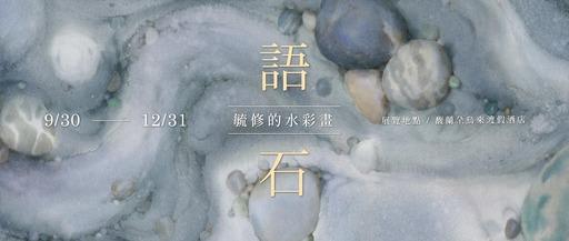 馥蘭朵烏來年度畫展《語石‧林毓修的水彩畫》