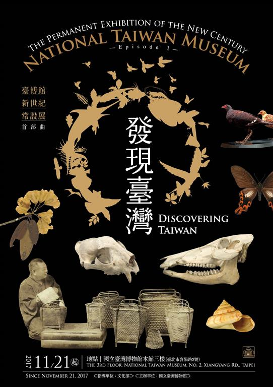 發現臺灣:重訪臺灣博物學與博物學家的年代DiscoveringTaiwan-Re-visitingtheAgeofNaturalHistoryandNaturalistofTaiw