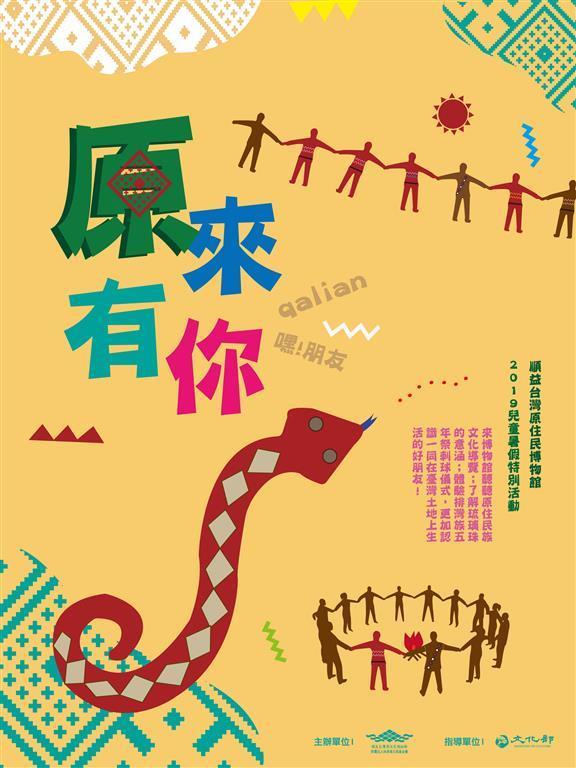 順益台灣原住民博物館2019兒童暑假特別活動『原來有你,qalian!』