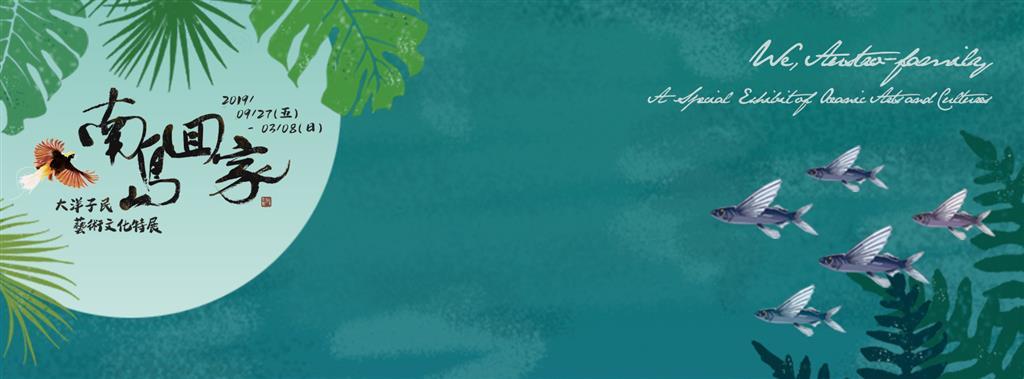 南島回家-大洋子民藝術文化特展