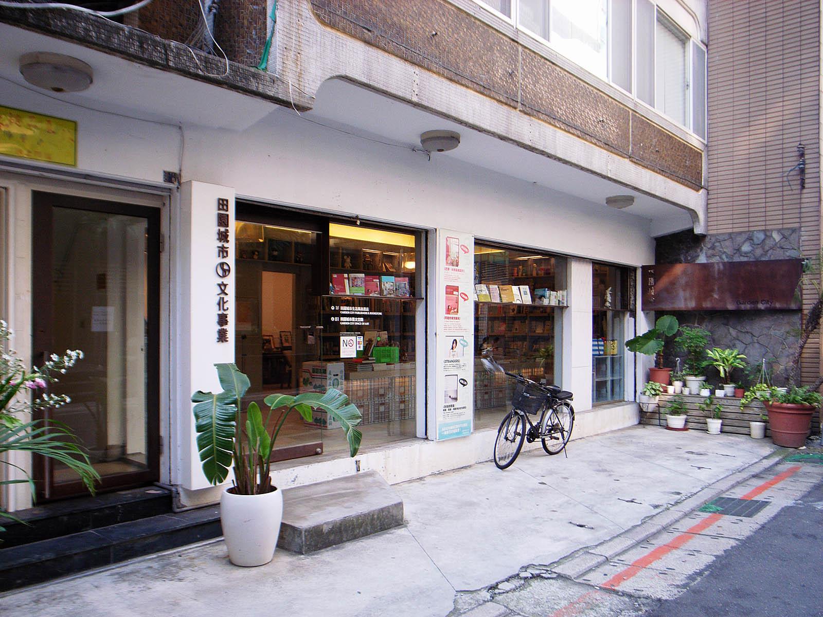 田園城市生活風格書店