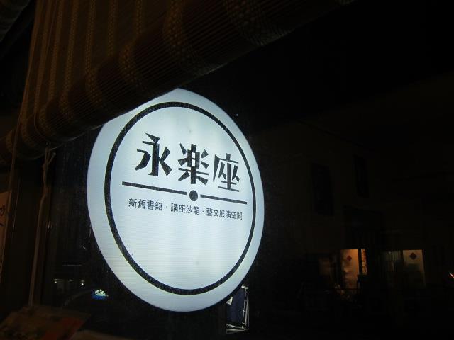 永樂座書店(臺大店)