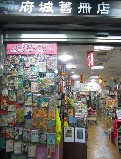 府城舊冊店