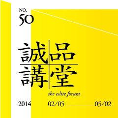 50期誠品講堂【藝術實驗室】看歌舞片建構近乎純粹的烏托邦