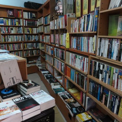 九份樂伯二手書店