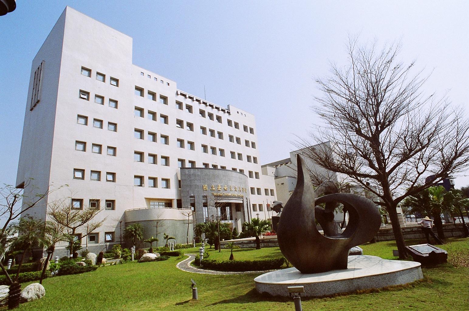 國立臺南生活美學館
