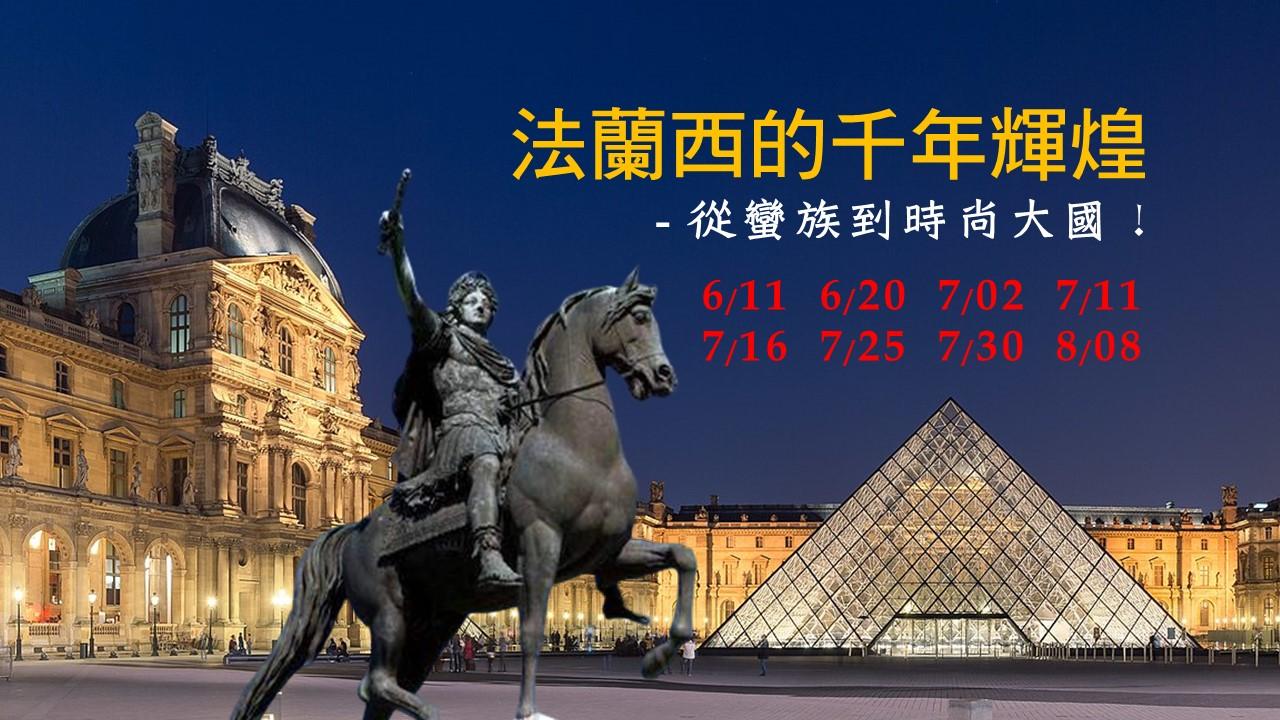 【新月.文史講座】法蘭西的千年輝煌.從蠻族到時尚大國!
