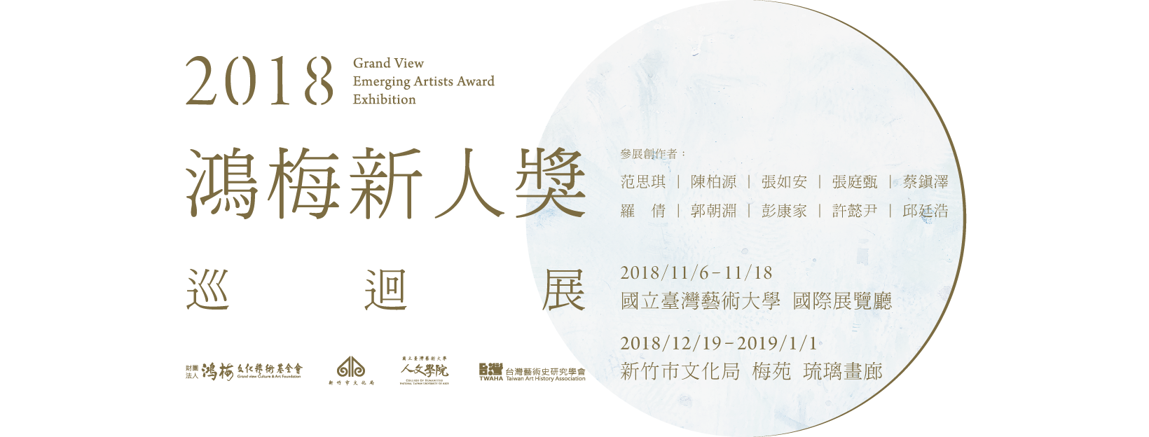 2018鴻梅新人獎巡迴展