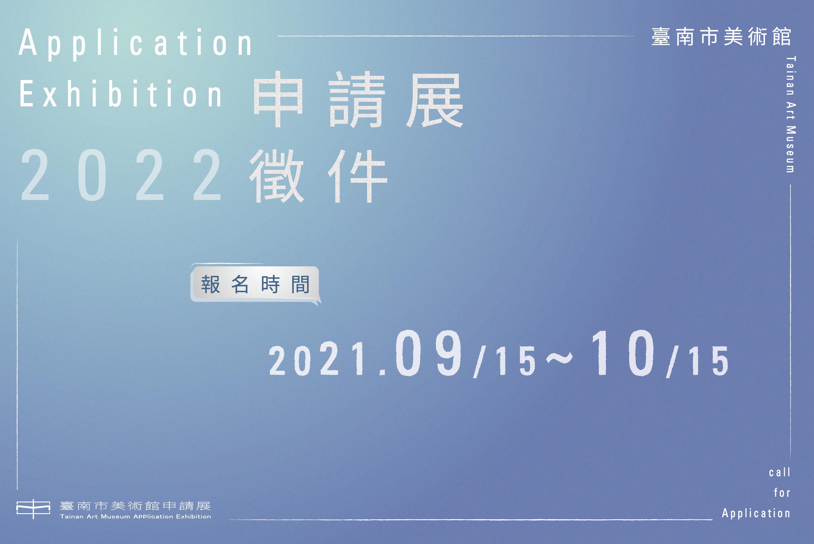 臺南市美術館2022年申請展
